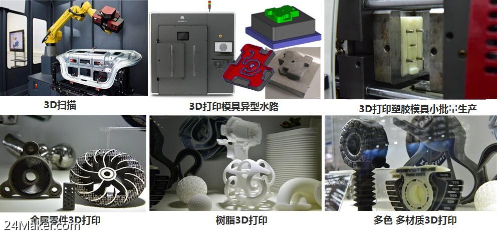 3D打印机_3D打印新材料抢鲜看,尽在3月TCT展会