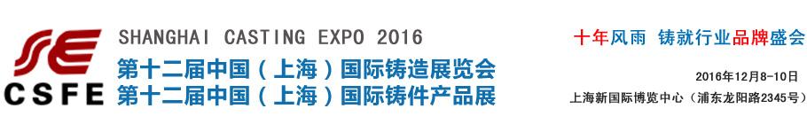 2016铸造展  中国铸造展 第十二届铸造展 上海铸造展 国际铸造展 国内铸造展