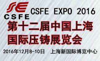 绿色压铸展 上海铸造展 2016第十二届中国(上海)国际压铸展览会