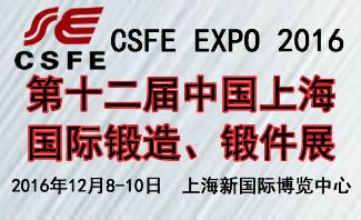 锻件法兰环件展|2016第十二届中国(上海)国际锻件法兰环件产品展