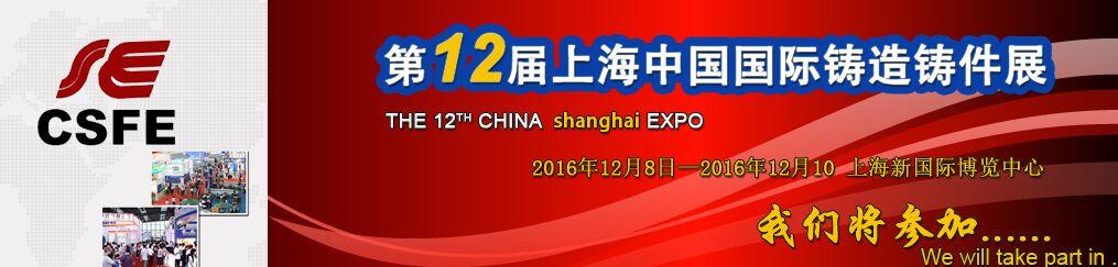 国际铸造展 2016第十二届中国(上海)国际铸造、铸件产品展览会