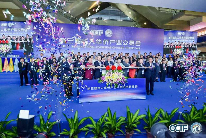 第三届华人华侨产业交易会