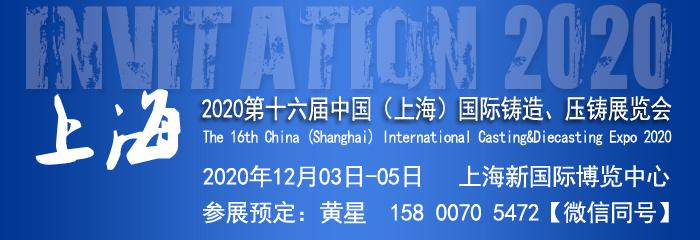 2020上海国际铸造展览会|第十六届上海压铸展览会上海铸造展