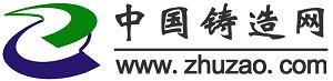 中国铸造网系统