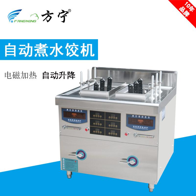 供应方宁全自动水饺炉多功能不锈钢水饺分煮