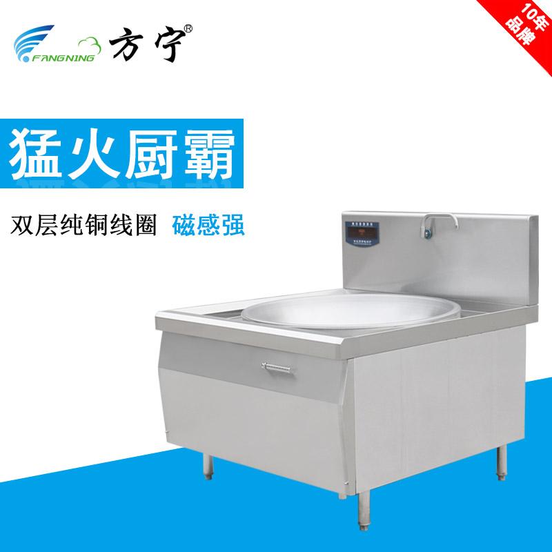 供应方宁商用电磁炉食堂电磁炒锅单头电磁大