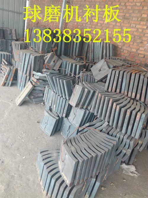 供应1500 钢渣球磨机加厚耐磨衬板