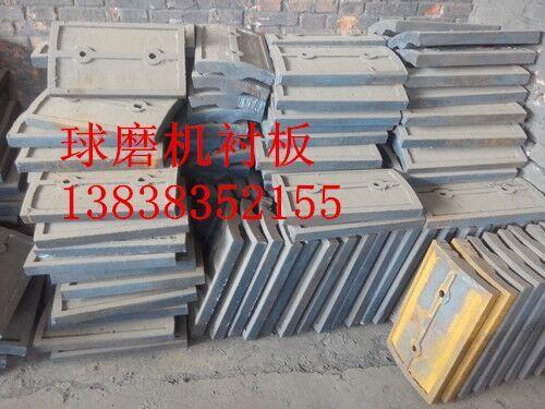 供应900球磨机高锰钢衬板