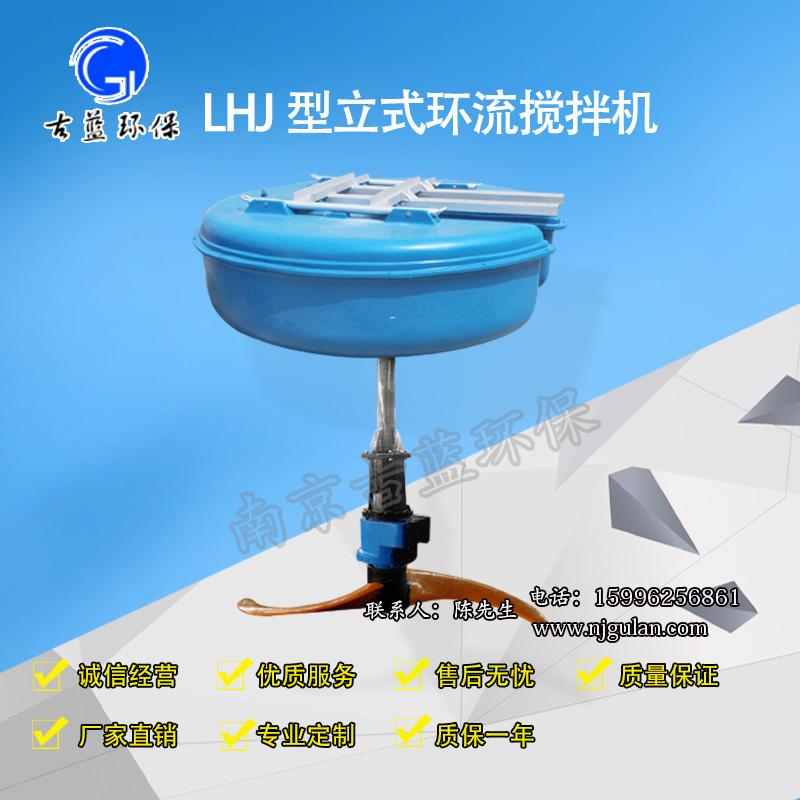 供应浮筒搅拌机 浮水搅拌机 混合搅拌器