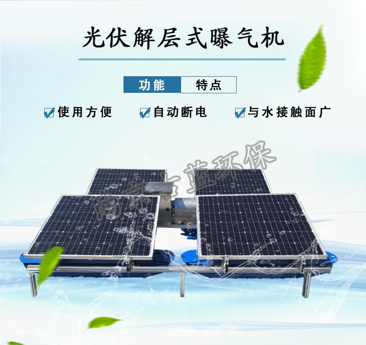 供应太阳能曝气机
