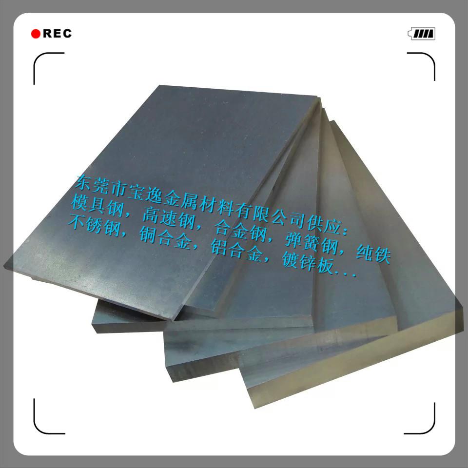 供应DC53大同进口模具钢DC53模具钢