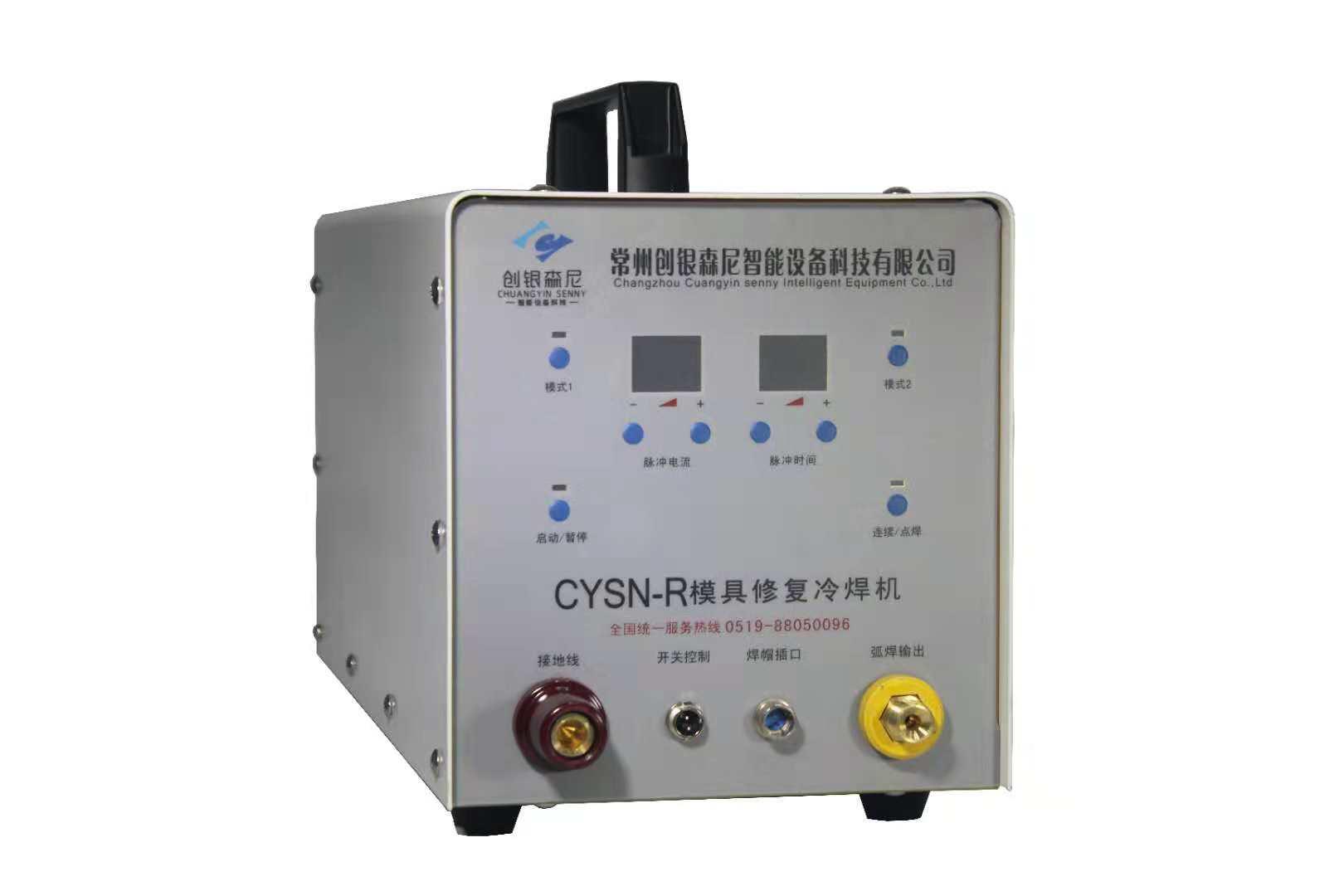 CYSN-R模具修复冷焊机