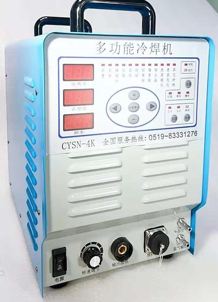 CYSN-4KW多功能修复机堆焊机