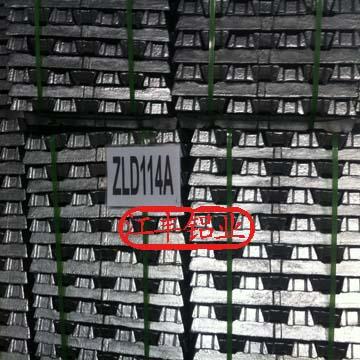 供应国标铸造铝合金锭356Z.7