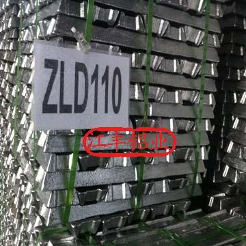 供应国标铸造铝合金锭210Z.1