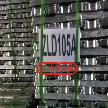 供应国标铸造铝合金锭355Z.1