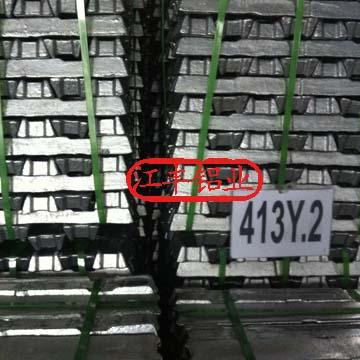 供应国标压铸铝合金锭413Y.2