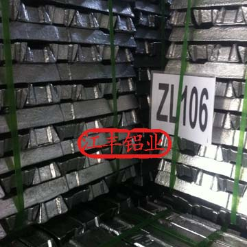 供应铸造铝合金锭ZL106