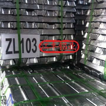 供应铸造铝合金锭ZL103