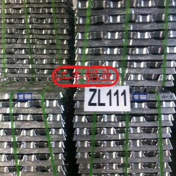 供应铸造铝合金锭ZL111