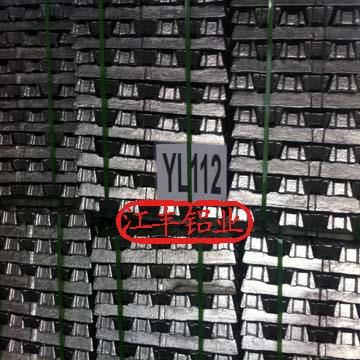 供应压铸铝合金锭YL112