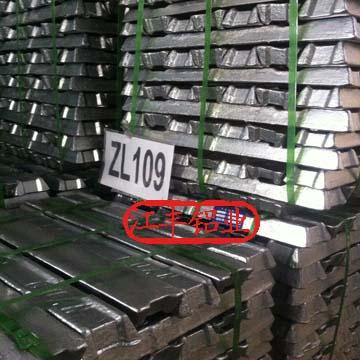 供应铸造铝合金锭ZL109