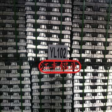 供应压铸铝合金锭YL102