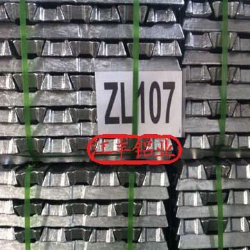 供应铸造铝合金锭ZL107