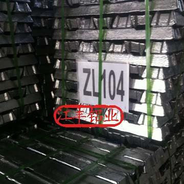 供应铸造铝合金锭ZL104