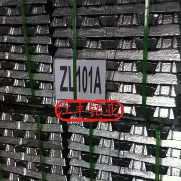 供应铸造铝合金锭ZL101A