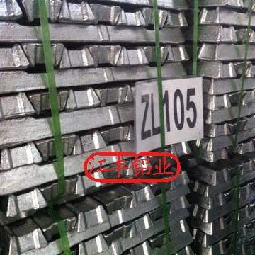供应铸造铝合金锭ZL105A