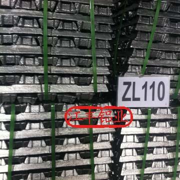 供应铸造铝合金锭ZL110