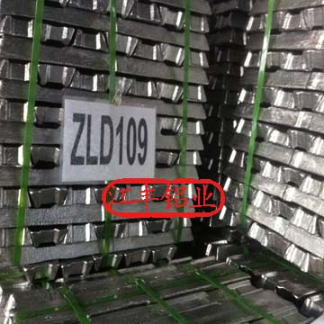 供应国标铸造铝合金锭336Z.1