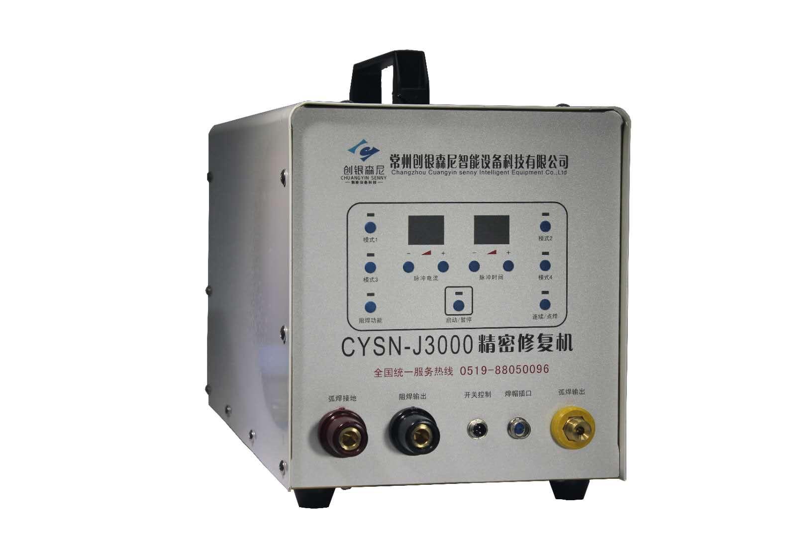 缺陷精密补冷焊机CYSN-J3000型