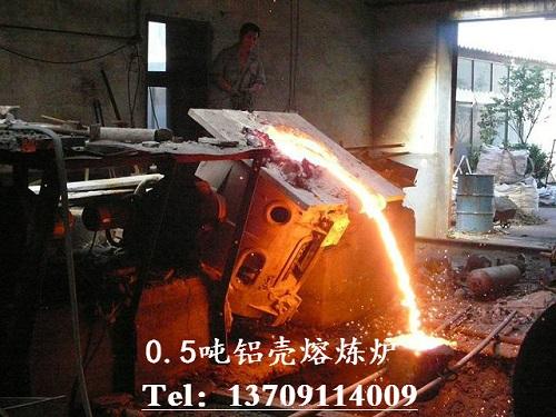 铝壳熔炼炉