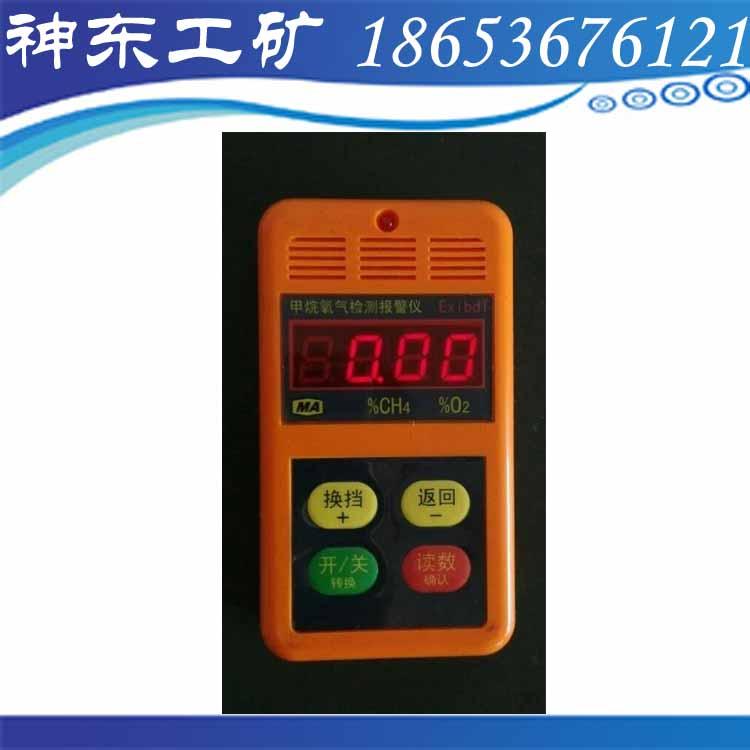供应CJY4瓦斯氧气检测仪2019热销产