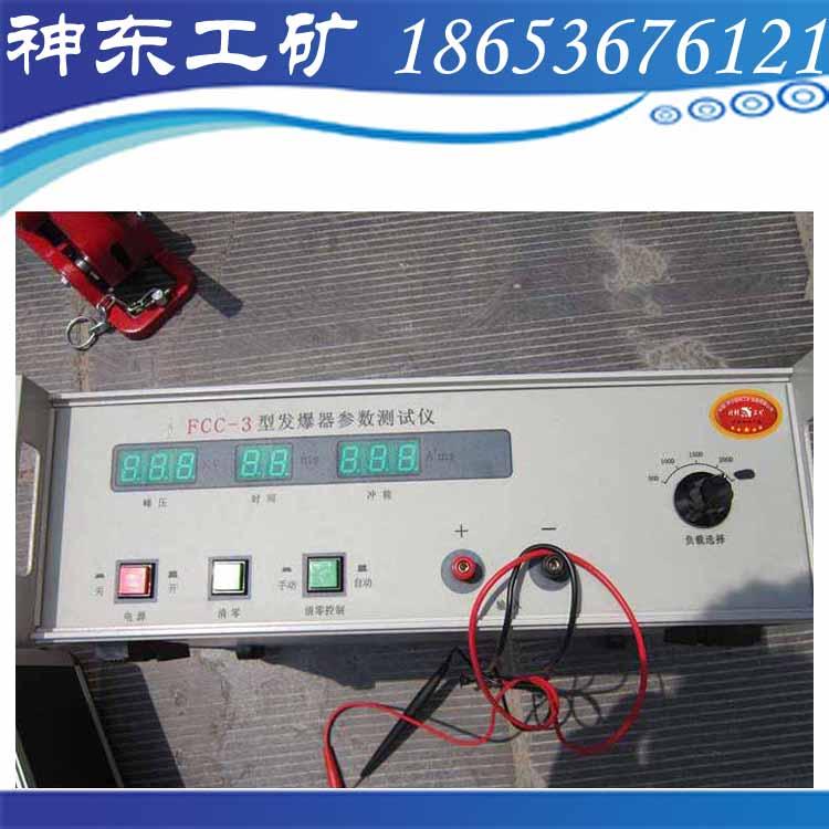 供应西FCC-3发爆器参数测试仪