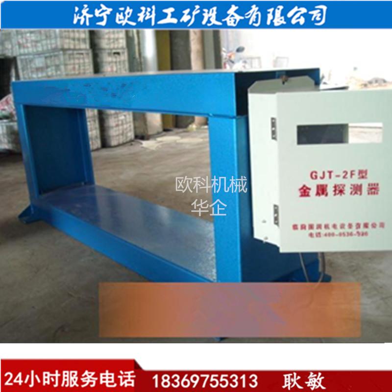 供应输送皮带机金属检测器