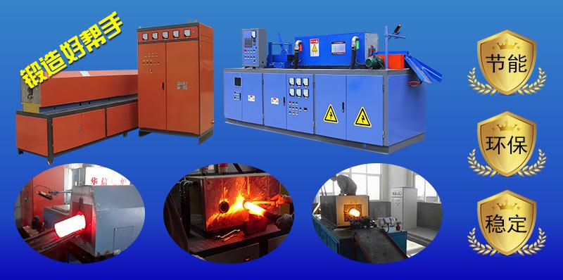 中频感应加热电炉