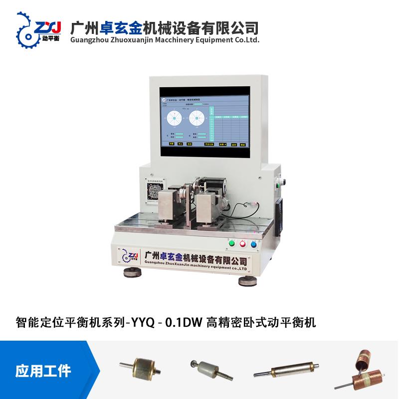 供应微型转子自动定位动平衡机