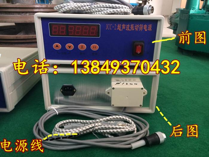 供应陶瓷粉超声波振动筛用控制箱