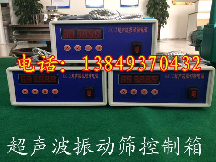 供应直径800超声波振动筛专用电源