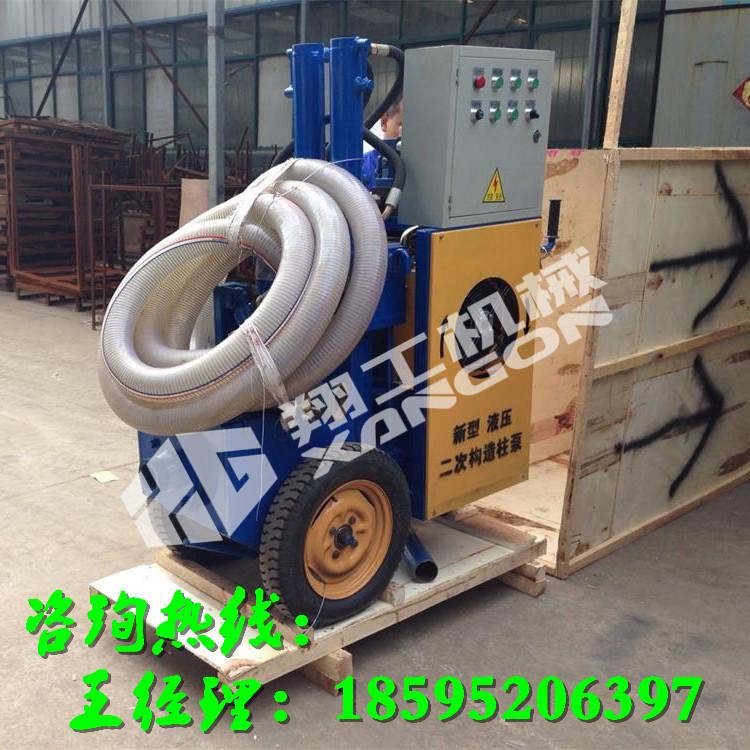 液压浇筑泵