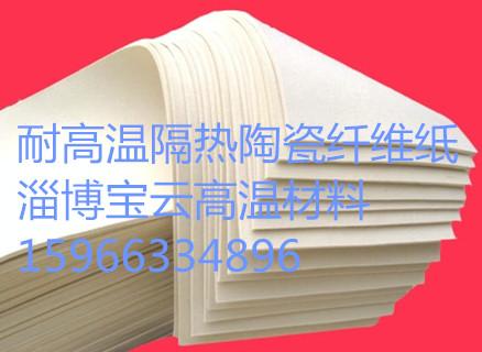 供应热弯玻璃隔热脱模专用陶瓷纤维纸