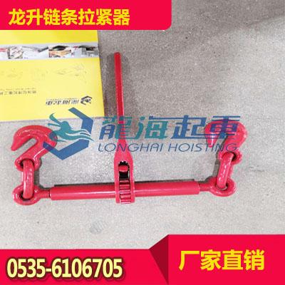 HR-13龙升链条拉紧器 加强耐力设计带