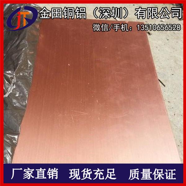 供应T2紫铜板 导电/电力T3紫铜板切割