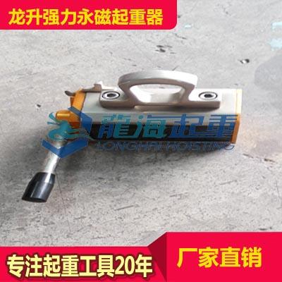 供应PML-600A强力永磁起重器 镀铬